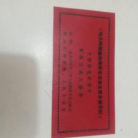 《伟大的领袖和导师毛泽东主席永垂不朽》大型彩色纪录片首映式入场券