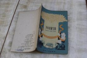 少年农业气象(平装32开  1960年3月1版1印  印数95千册  有描述有清晰书影供参考)