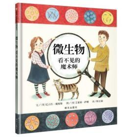 微生物看不见的魔术师 正版 艾蜜莉萨顿/陈宏淑  9787533281656