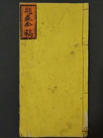 题奏全稿,户部、吉林将军、陕甘总督、直隶总督、山西巡抚奏章五道——3741
