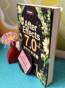 【After Effects 7.0实用技术详解】博文视点·含光盘2张。电子工业出版社2006年印刷。自然旧,书皮有折痕,书角磕碰、有折痕,书皮内侧有污渍,书皮边有褶皱,整体品好