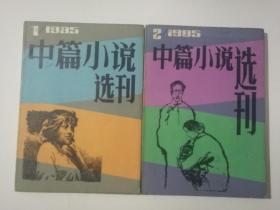 中篇小说选刊1985年1,2两期合售