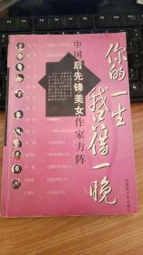 中国先锋美女作家  你的一生我只借一晚 申维 主编  新疆青少年出版社  藏书