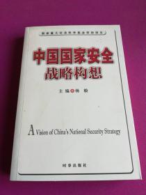 中国国家安全战略构想