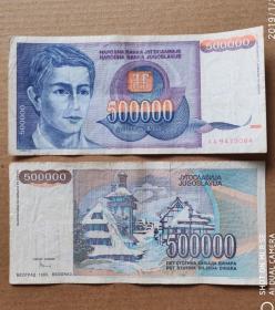 旧币南斯拉夫50万第纳尔纪念币纸币有污渍折痕字迹外国钱币
