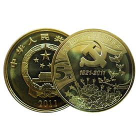 30mm中国共产党建党90周年纪念币钱币硬币