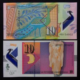 马其顿2018年最新版10第纳尔塑料钞孔雀币全新UNC外国纸币