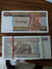 整刀100张缅甸50纸币亚洲钱币收藏外币