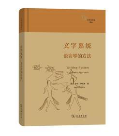 《文字系统:语言学的方法》(商务印书馆)