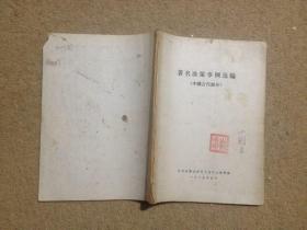 著名决策事例选编(中国古代部分)【书中有笔画线】