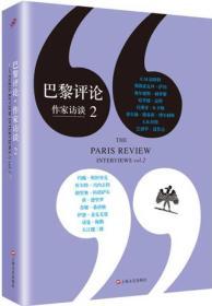 巴黎评论:作家访谈2(全新塑封)