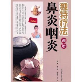 独特疗法调治鼻炎咽炎