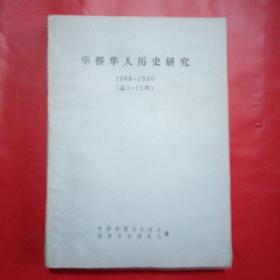 华侨华人历史研究1988-1990【总1-12期】合订本