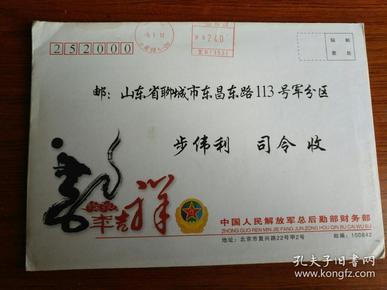 2012年实寄封(部队封):中国人民解放军总后勤部财务部寄原聊城军分区步伟利司令 内有贺卡