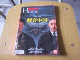 看历史:解套中国(2011第12期)
