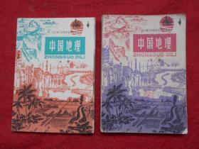 全日制十年制学校初中课本 中国地理(上下)试用本