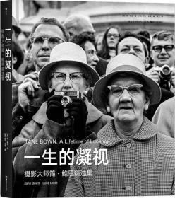 一生的凝视:摄影大师简·鲍恩精选集(精装)