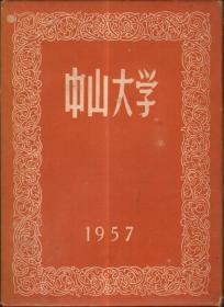 1957年中山大学无格明信片(一封全套十枚存八枚)