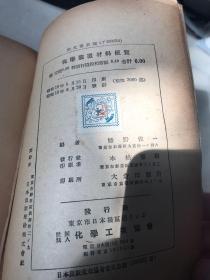 化学装置材料便览[32开精装 昭和18年](民国旧书)