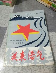 """关东浩气(纪念""""九·一八""""事变60周年)"""