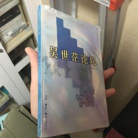 吴世茫论坛