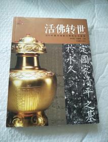 西藏文化博物馆丛书5·活佛转世:2014年藏传佛教活佛转世专题展