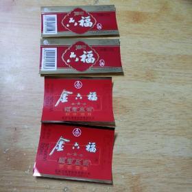 六福标(样标)4张合售