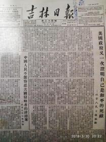 吉林日报 1951年2月3号
