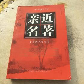 亲近名著(中国文学卷)