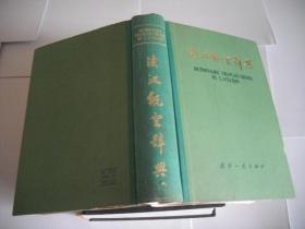 法汉航空辞典  (精装)