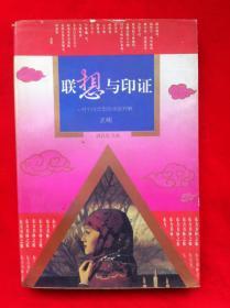 联想与印证--对中国思想的重新理解