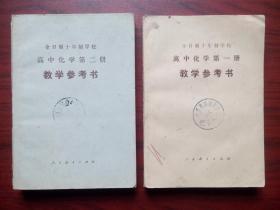 高中化学教师教学全套第一,二册,高中化学1980年第1版