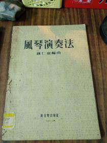 风琴演奏法【新音乐出版社1953年二版】内品好