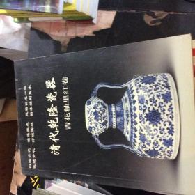 清代乾隆瓷器(青花釉里红卷)