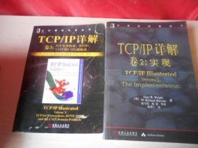 TCP/IP详解 卷二:实现  卷三:事务协议(2本合售)