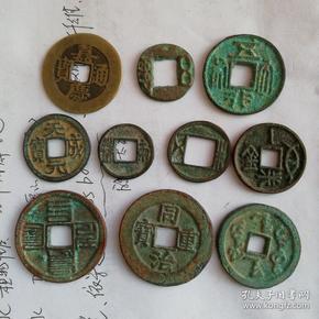 工艺品小铜钱10个,新的