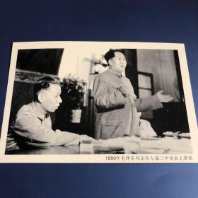 【老照片】1950年,毛泽东讲话,刘少奇在座(卖家不懂照片,买家自鉴,售出不退)