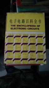 电子电路百科全书