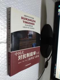 中国式对抗制庭审方式的理论与探索