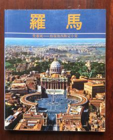 罗马       --------  梵蒂冈-西斯定小堂-蒂沃利-德斯特别墅-阿德里亚诺别墅(中文版)