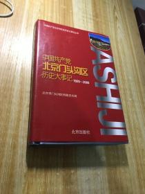中国共产党北京门头沟区历史大事记:1920-2000