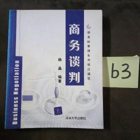 新坐标管理系列精品课程:商务谈判--满25包邮!