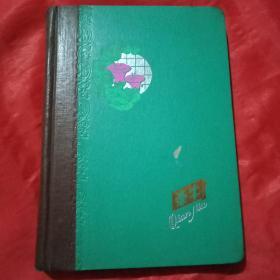 空白日记本,写了一页,缺页【32开】
