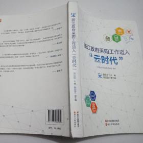 浙江政府采购工作迈入云时代