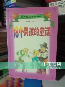 世界童话名著精品:18个男孩的童话故事(彩图注音版)