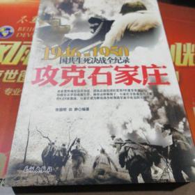 1946-1650国共生死决战全纪录 攻克石家庄