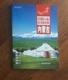 中国分省系列地图册——内蒙古