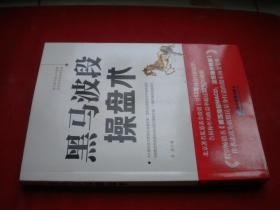 《黑马波段操盘术》,32开凌波著,企业管理2015.12出版,6749号,图书