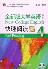 全新版大学英语(第2版 快速阅读4 新题型版 附CD光盘1张)