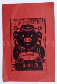 著名当代艺术家、中国当代美术研究院油画院院长 沈敬东2019年贺年限量木刻板画《发财猪》一幅(编号:3/88;尺寸:32.5*22cm)  HXTX105525